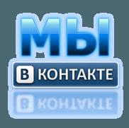 Гостинн ВКонтакте