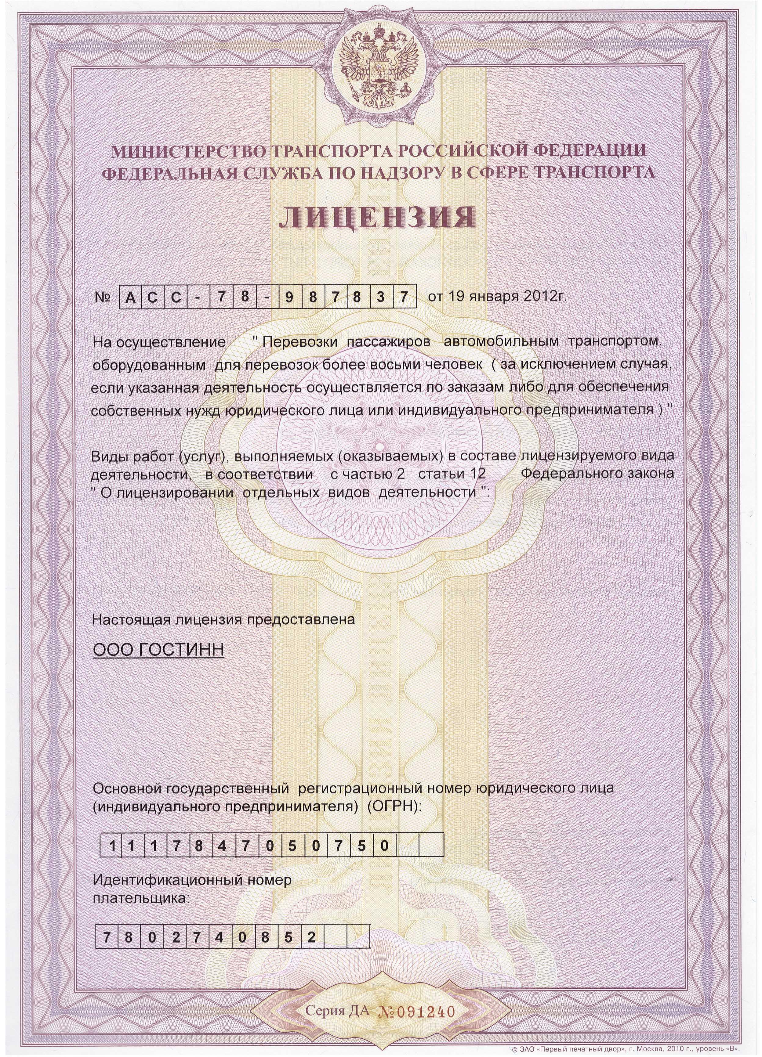 Лицензия на перевозку пассажиров Гостинн сторона 1