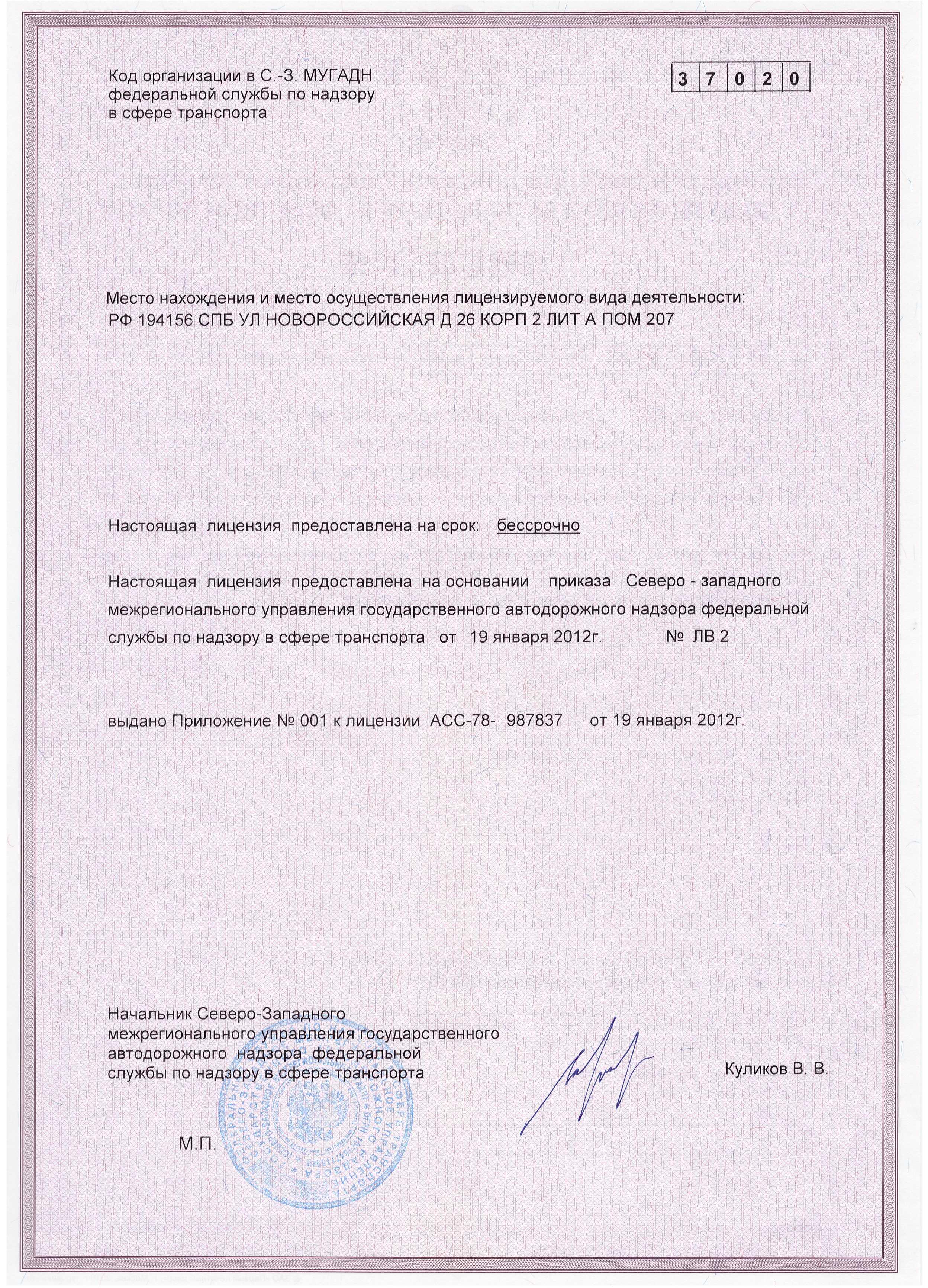 Лицензия на перевозку пассажиров Гостинн сторона 2