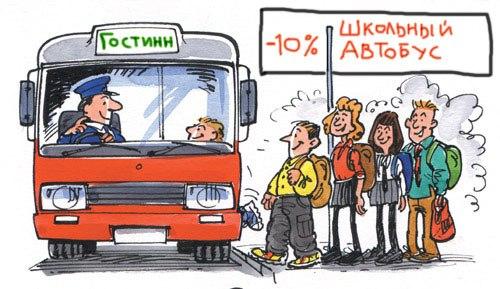 школьный автобус Гостинн со скидкой